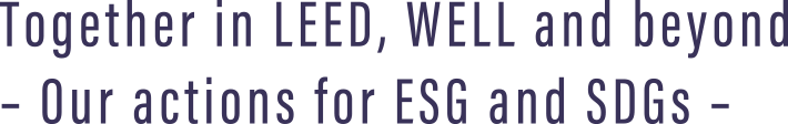 Together in LEED, WELL and beyond – Our actions for ESG and SDGs –